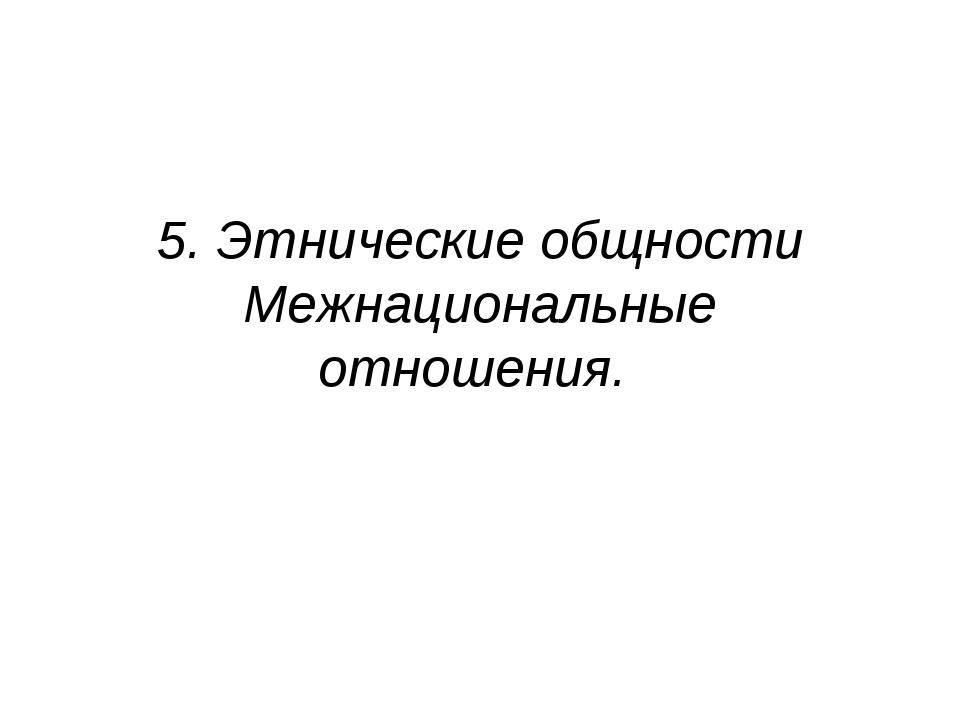 5. Этнические общности Межнациональные отношения.