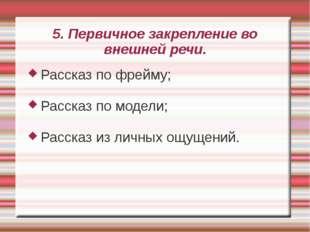 5. Первичное закрепление во внешней речи. Рассказ по фрейму; Рассказ по модел