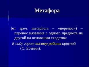 Метафора (от греч. metaphora – «перенос») – перенос названия с одного предмет