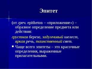 Эпитет (от греч. epitheton – «приложение») – образное определение предмета ил