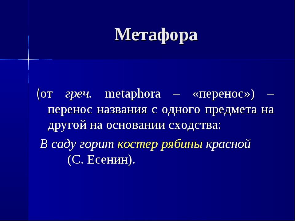 Метафора (от греч. metaphora – «перенос») – перенос названия с одного предмет...