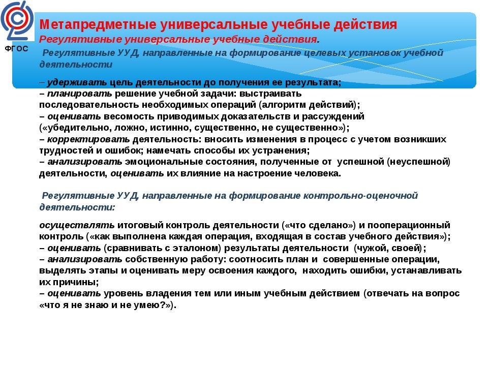 Метапредметные универсальные учебные действия Регулятивные универсальные учеб...
