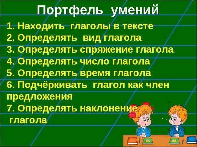 Портфель умений 1. Находить глаголы в тексте 2. Определять вид глагола 3. Оп...