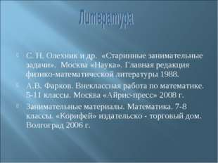 С. Н. Олехник и др. «Старинные занимательные задачи». Москва «Наука». Главна