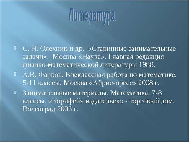 С. Н. Олехник и др. «Старинные занимательные задачи». Москва «Наука». Главна...