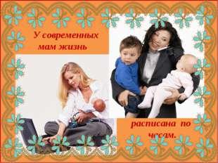 У современных мам жизнь расписана по часам.