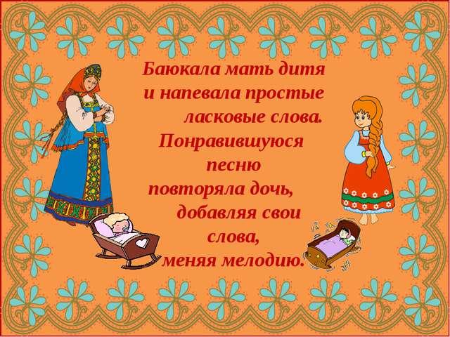 Баюкала мать дитя и напевала простые ласковые слова. Понравившуюся песню повт...