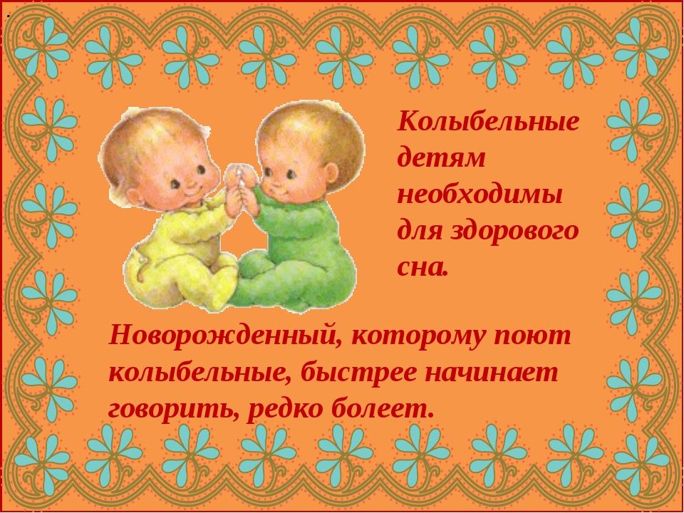Колыбельные детям необходимы для здорового сна. . Новорожденный, которому пою...