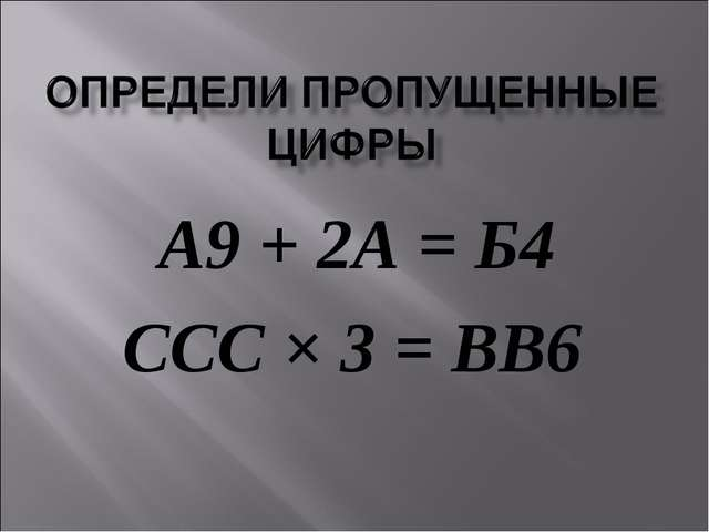 А9 + 2А = Б4 ССС × 3 = ВВ6