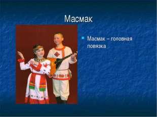 Масмак Масмак – головная повязка