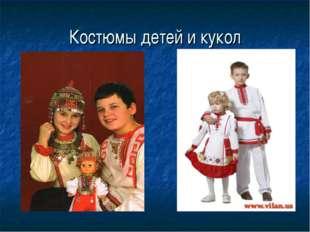 Костюмы детей и кукол