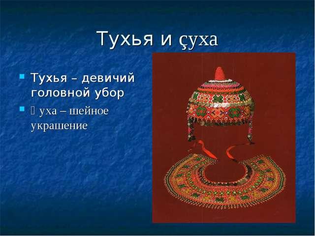 Тухья и çуха Тухья – девичий головной убор Ҫуха – шейное украшение