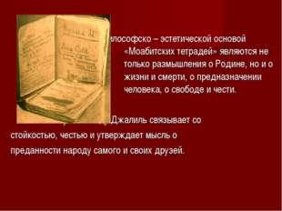 Философско – эстетической основой «Моабитских тетрадей» являются не только р
