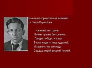 Хороши и непосредственны военные стихи Петра Кириллова. Настанет этот день,