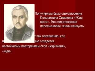 Популярным было стихотворение Константина Симонова «Жди меня». Это стихотвор