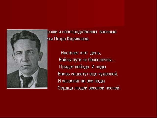 Хороши и непосредственны военные стихи Петра Кириллова. Настанет этот день,...