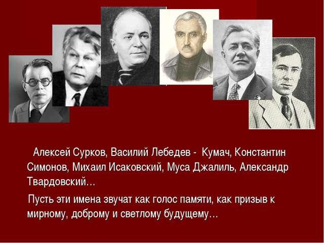 Алексей Сурков, Василий Лебедев - Кумач, Константин Симонов, Михаил Исаковск...