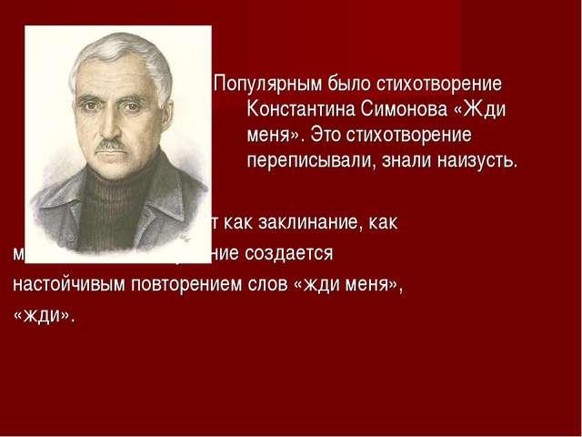 Популярным было стихотворение Константина Симонова «Жди меня». Это стихотвор...