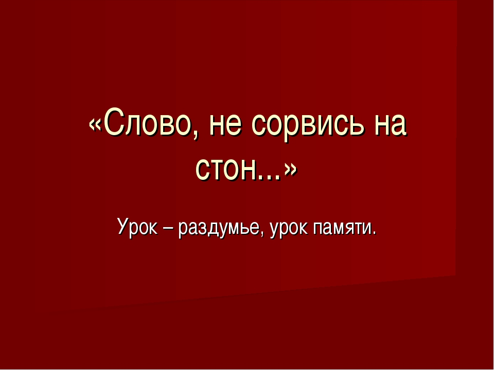 «Слово, не сорвись на стон...» Урок – раздумье, урок памяти.