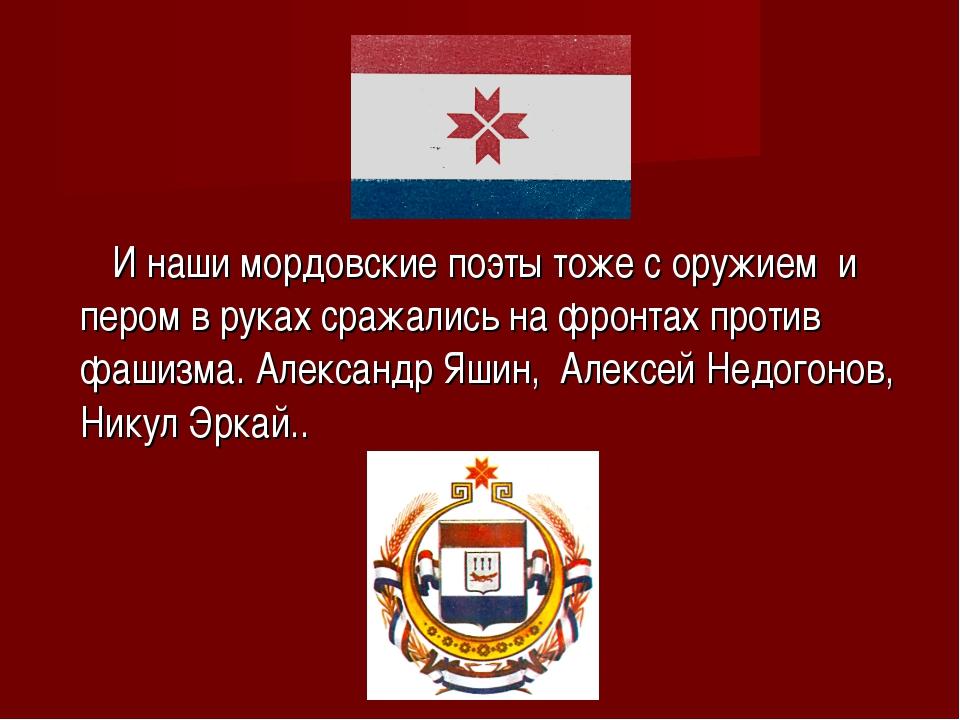 И наши мордовские поэты тоже с оружием и пером в руках сражались на фронтах...