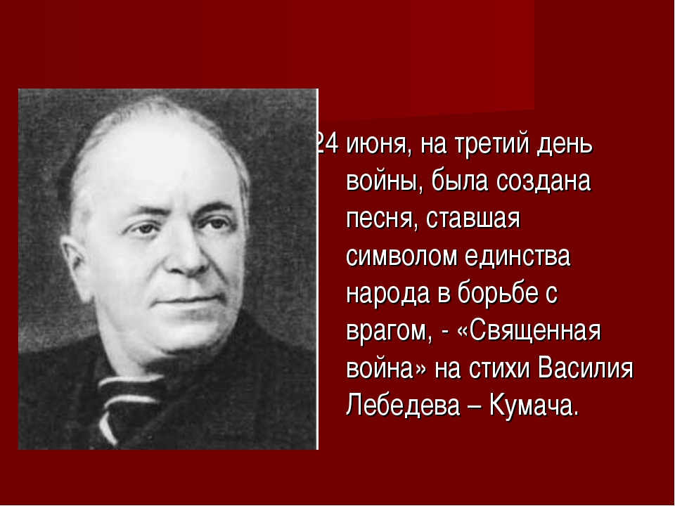 А 24 июня, на третий день войны, была создана песня, ставшая символом единст...