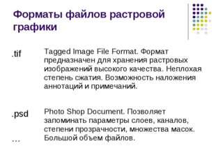 Форматы файлов растровой графики .tif Tagged Image File Format. Формат предн