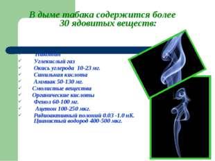 В дыме табака содержится более 30 ядовитых веществ: Никотин Углекислый газ О