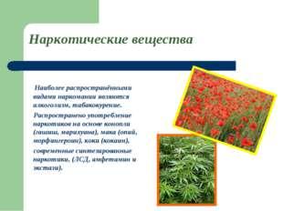 Наркотические вещества Наиболее распространёнными видами наркомании являются