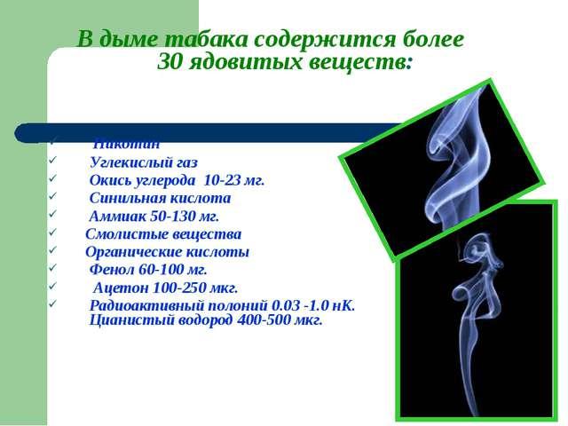 В дыме табака содержится более 30 ядовитых веществ: Никотин Углекислый газ О...