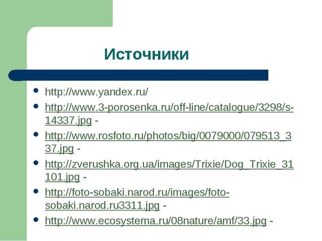Источники http://www.yandex.ru/ http://www.3-porosenka.ru/off-line/catalogue...