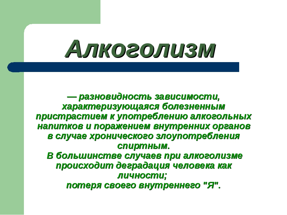 Алкоголизм — разновидность зависимости, характеризующаяся болезненным пристра...