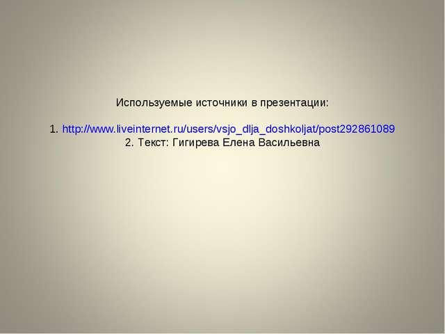 Используемые источники в презентации: 1. http://www.liveinternet.ru/users/vsj...