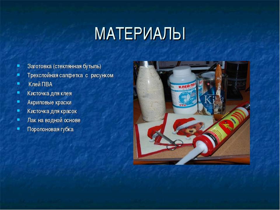 МАТЕРИАЛЫ Заготовка (стеклянная бутыль) Трехслойная салфетка с рисунком Клей...