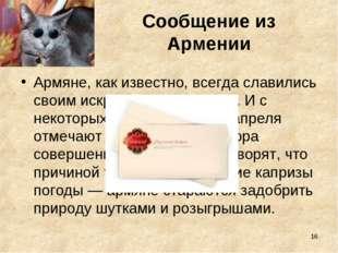 * Сообщение из Армении Армяне, как известно, всегда славились своим искрометн