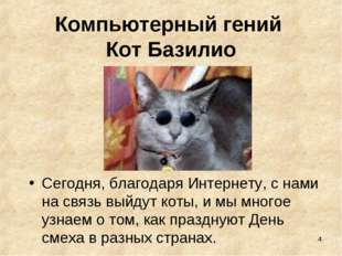 * Сегодня, благодаря Интернету, с нами на связь выйдут коты, и мы многое узна