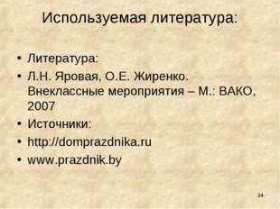 * Используемая литература: Литература: Л.Н. Яровая, О.Е. Жиренко. Внеклассные