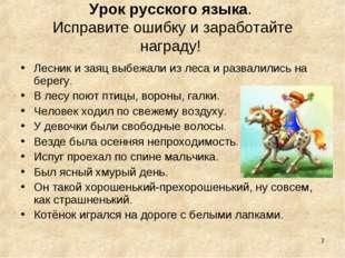 * Урок русского языка. Исправите ошибку и заработайте награду! Лесник и заяц