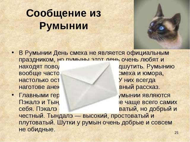 * Сообщение из Румынии В Румынии День смеха не является официальным празднико...