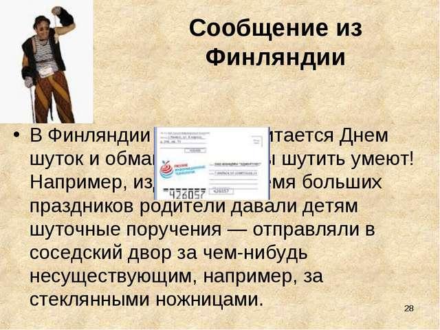 * Сообщение из Финляндии В Финляндии 1 апреля считается Днем шуток и обманов....