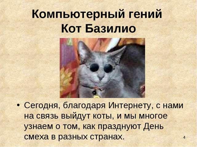 * Сегодня, благодаря Интернету, с нами на связь выйдут коты, и мы многое узна...