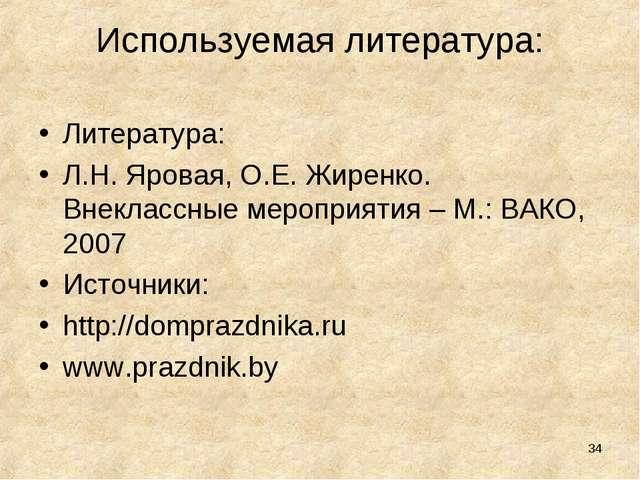 * Используемая литература: Литература: Л.Н. Яровая, О.Е. Жиренко. Внеклассные...