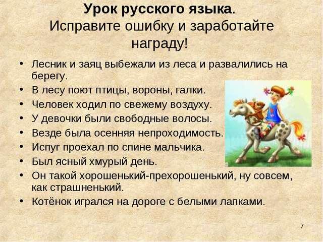 * Урок русского языка. Исправите ошибку и заработайте награду! Лесник и заяц...