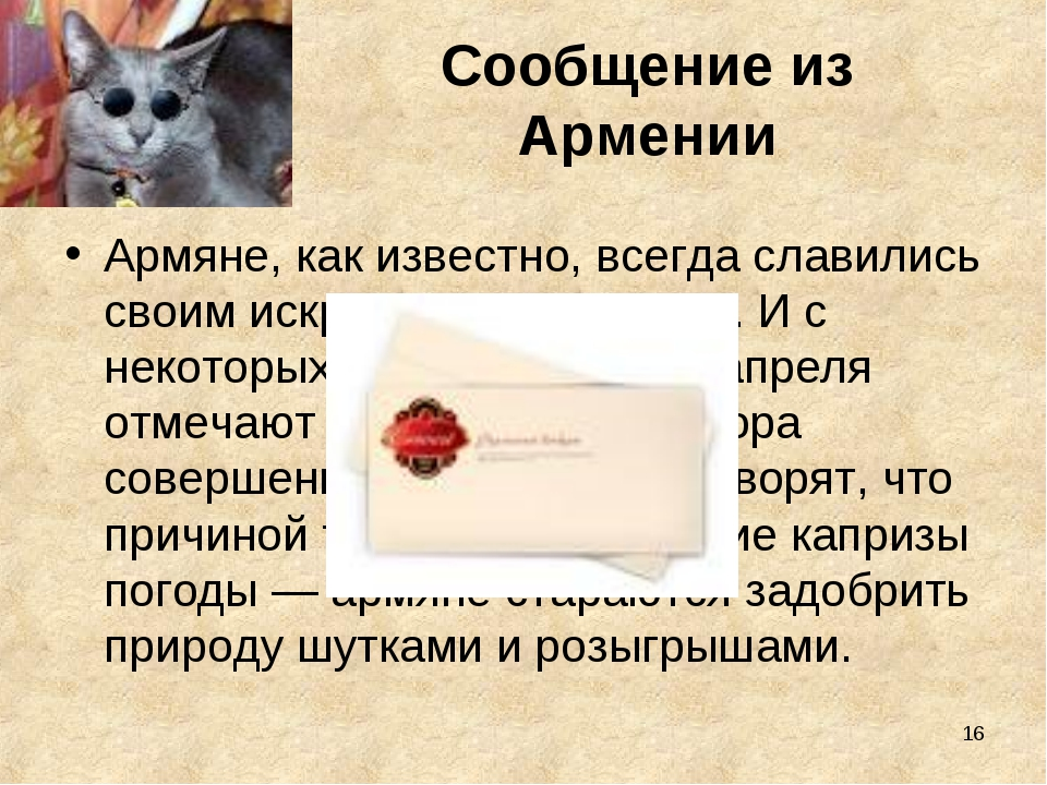 * Сообщение из Армении Армяне, как известно, всегда славились своим искрометн...