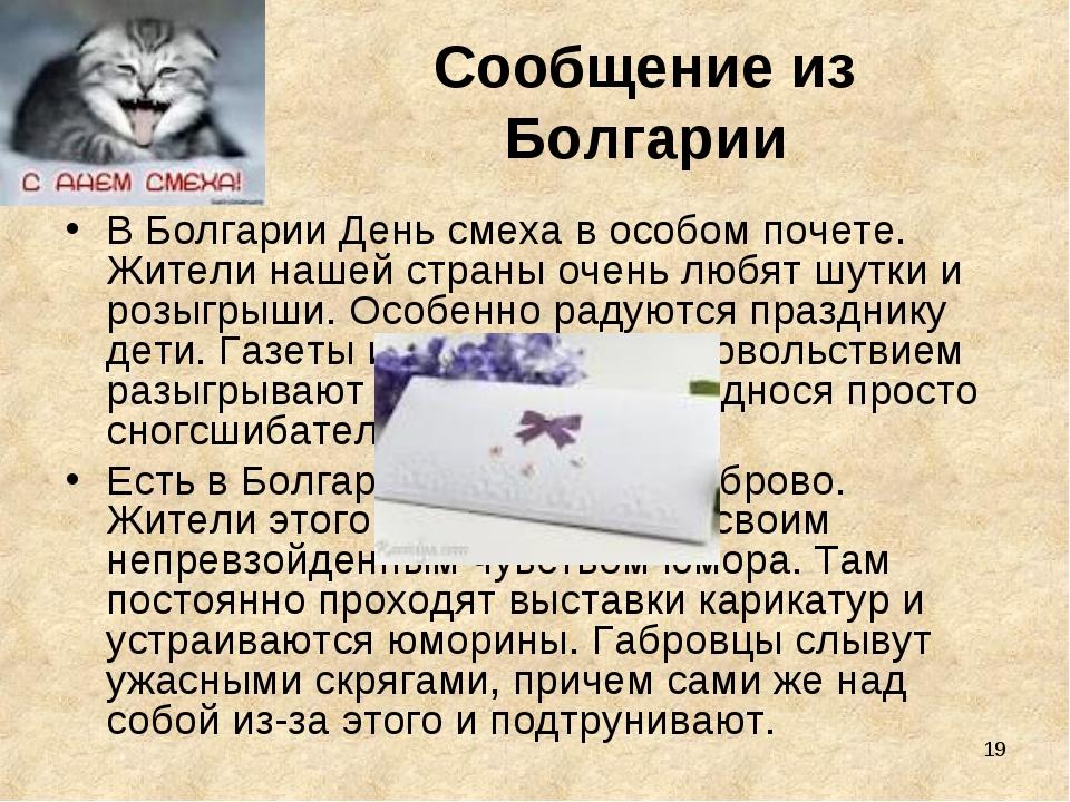 * Сообщение из Болгарии В Болгарии День смеха в особом почете. Жители нашей с...