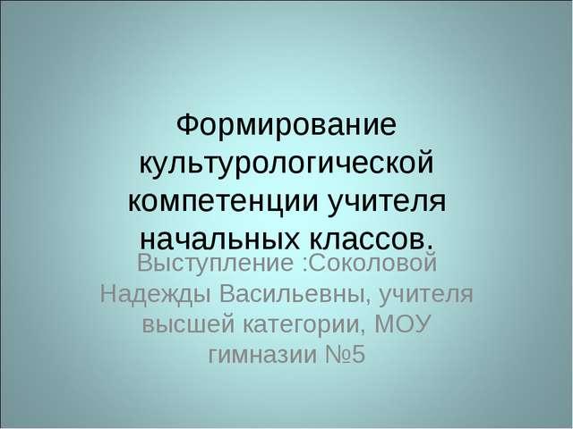 Формирование культурологической компетенции учителя начальных классов. Выступ...