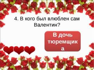 4. В кого был влюблен сам Валентин?