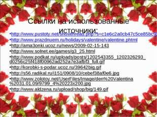 Ссылки на использованные источники: http://www.pustoty.net/showthread.php?s=c