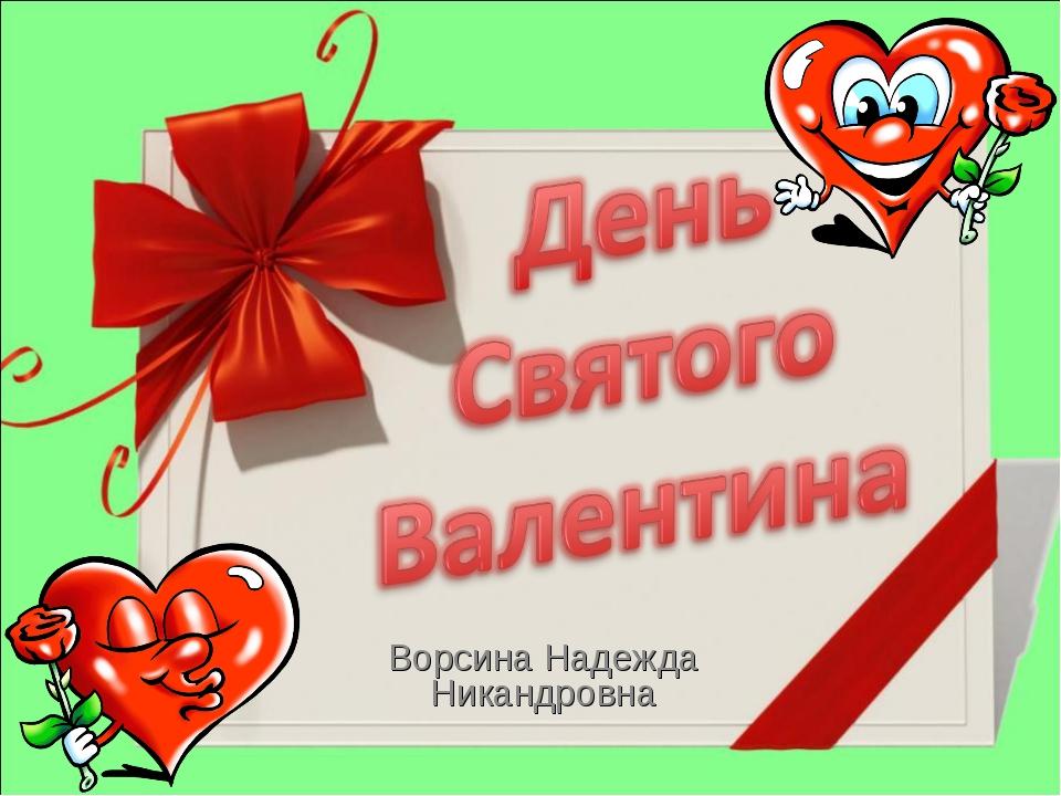 Ворсина Надежда Никандровна