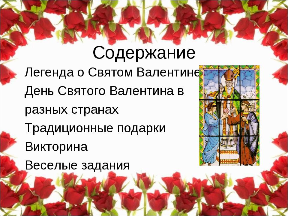 Содержание Легенда о Святом Валентине День Святого Валентина в разных странах...