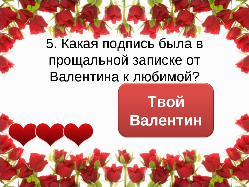 5. Какая подпись была в прощальной записке от Валентина к любимой?